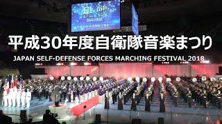 """平成30年度 自衛隊音楽まつり """"挑戦""""【ノーカット版】JAPAN SELF-DEFENSE FORCES MARCHING FESTIVAL 2018"""