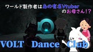 【VRChat】超人気のダンスクラブワールドに犬二匹で踊りに行ってみた!【015】