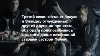 3 сезон сериала Древние / Первородные (чего нам ждать?) TenFilms.ru