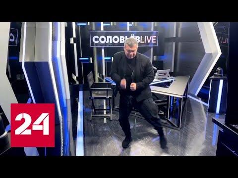 Находящийся на удаленке Владимир Соловьев станцевал в прямом эфире - Россия 24