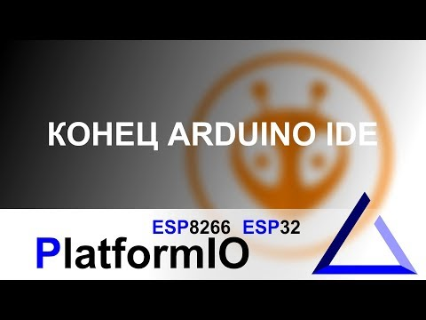 Как перейти с Arduino IDE на PlatformIO