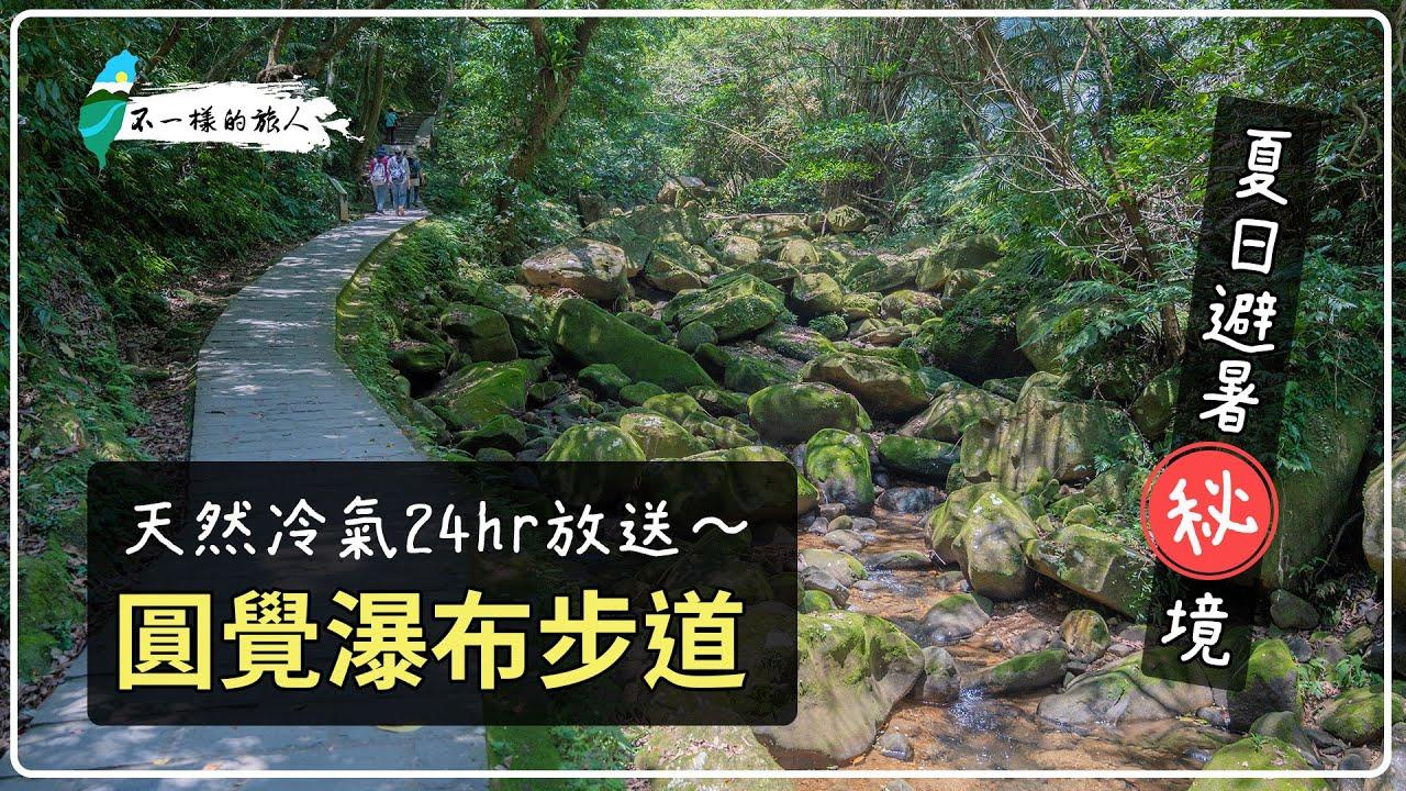 圓覺瀑布步道-碧山巖,台北市避暑秘境!沿著大溝溪漫步,欣賞北市百萬風景!|不一樣的旅人#圓覺瀑布步道