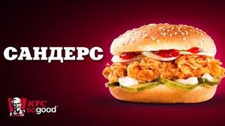 Обзор на сандерс и пати баскет (KFC Владивосток)