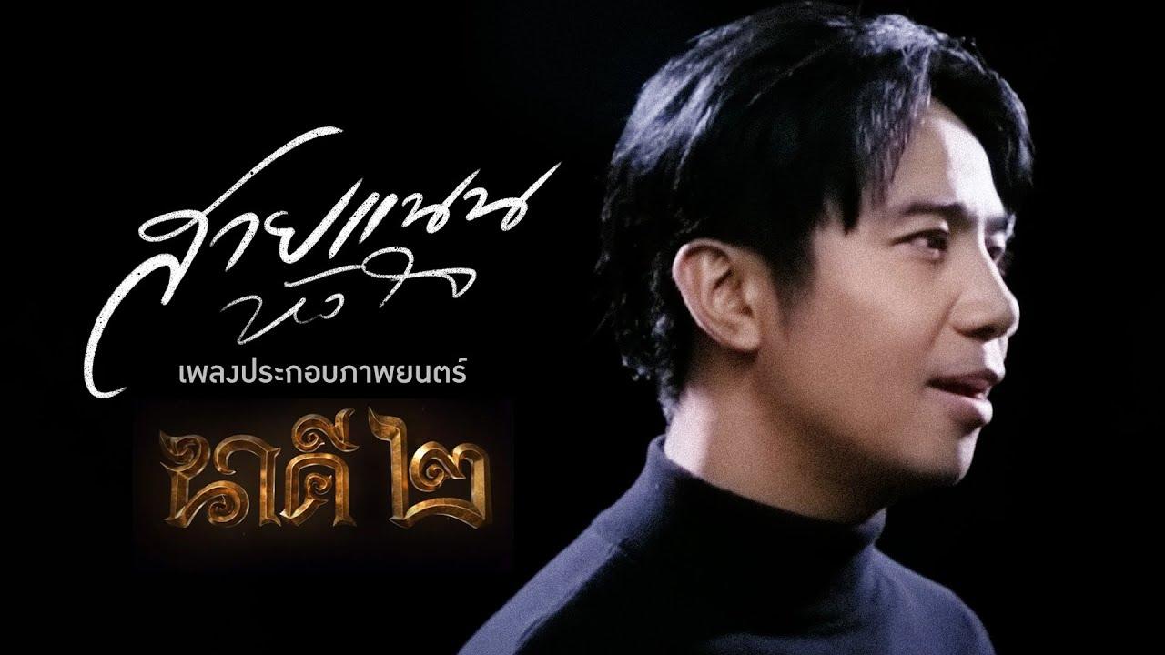 Photo of นาคี 2 ภาพยนตร์ – สายแนนหัวใจ – ก้อง ห้วยไร่  Ost. นาคี2 [ Official Mv ]