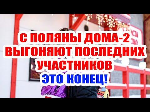 См дом 2 свежие серии онлайн бесплатно в отличном качестве