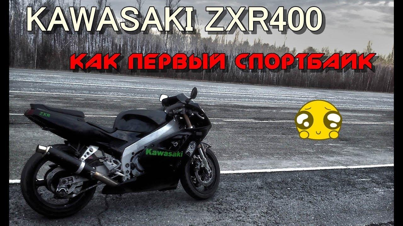Первый Мотоцикл Kawasaki Zxr400 | kawasaki мотоцикл