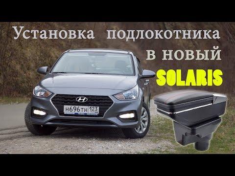 Установка подлокотника в SOLARIS