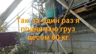 Ручная лебедка(Вы увидите, как я приспособил ручную лебедку для поднятия облицовочной плитки на леса высотой до 6 метров., 2013-10-15T08:56:59.000Z)