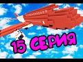 MINЕCRAFT - СЕРИАЛ: (ВЫЖИТЬ ПОСЛЕ КРУШЕНИЯ САМОЛЕТА) - 15 СЕРИЯ - СУПЧИК!