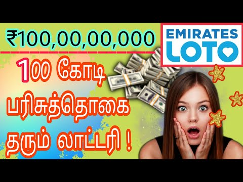 ₹100 Crore Lottery 🔥, Emirates Loto, UAE DUBAI, ₹100 கோடி பர