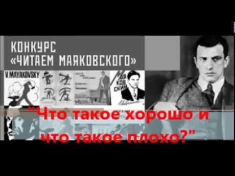 Изображение предпросмотра прочтения – ЕлисейНечаев читает произведение «Что такое хорошо и что такое плохо» В.В.Маяковского