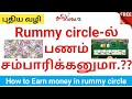 How to earn easy for rummy circle | money for rummy circle | Tamil update