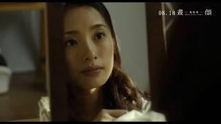 晝顏 電影版 - 精采片段:幽會情郎篇│08.18 險愛入境