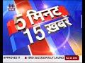 5 Minute Flash 15 ( Hindi) - 6:50 am