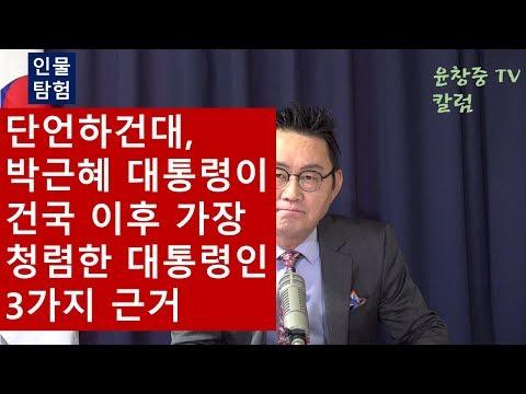 (인물탐험) 단언하건대, 박근혜 대통령이 건국 이후 가장 청렴한 대통령인 3가지 근거 윤창중 TV 칼럼(2011.11.15)