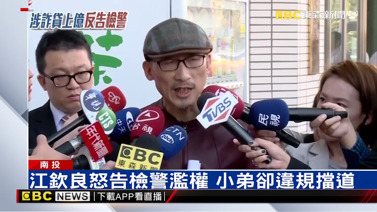 江欽良怒告檢警濫權 小弟卻違規擋道 - YouTube