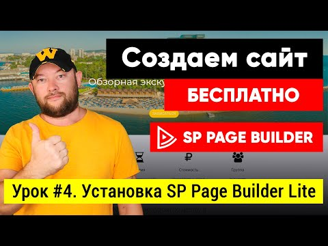 Установка SP Page Builder Lite 3
