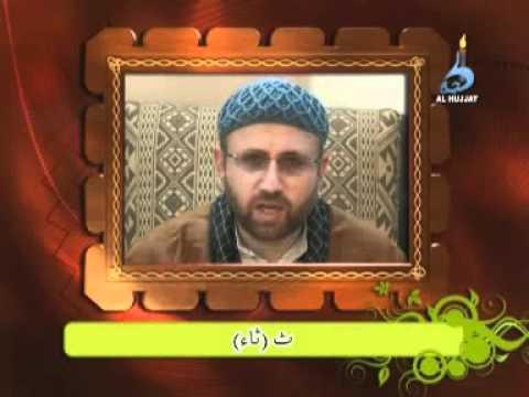 [Kids] Pehla Qadam - 1 Aao Quran Sekhain - Qiraat-o-Tajweed - Qari Abrar Hussain - Urdu
