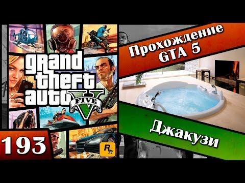 GTA 5 прохождение - 193 серия [Джакузи] Хочешь продолжения? Ставь лайк!!!