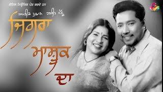 Amrtik Toofan   Harjit Mattu   Jigra Masooq Da    Jukebox   Goyal Music