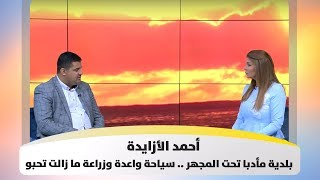 أحمد الأزايدة - بلدية مأدبا تحت المجهر .. سياحة واعدة وزراعة ما زالت تحبو