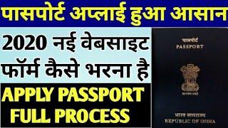 How To Apply For Passport In 2020 Full Process | पासपोर्ट के लिए आवेदन कैसे करें पूरी प्रक्रिया