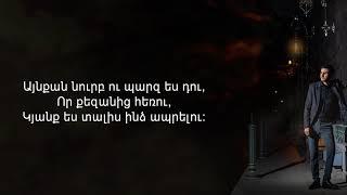 Gevorg Sirekanyan - Du en urish tesakn es //KARAOKE//