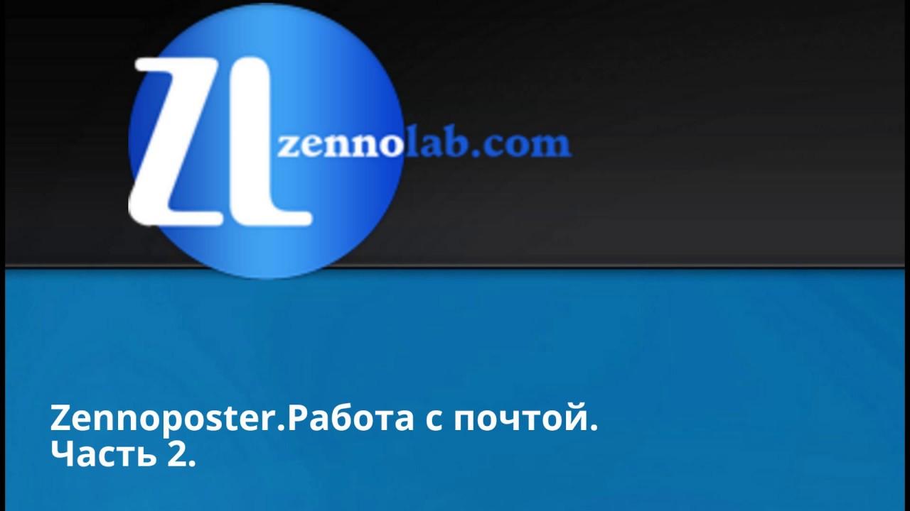 zennoposter.club - ZennoPoster 5 Бонусы, Уроки, Шаблоны Бесплатно!