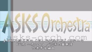 http://asks-orch.com/shop/products/detail.php?product_id=365 『ASKS...