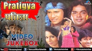 Pratigya - Bhojpuri Hot Video Songs Jukebox | Dineshlal Yadav Nirhua, Pawan Singh, Pakhi Hegde |