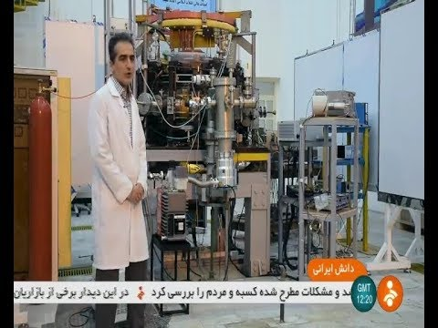 Iran IR-T1 Laboratory Tokamak, Azad university, Tehran توكامك آزمايشگاهي دانشگاه آزاد تهران