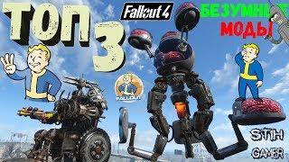 Fallout 4: [ТОП-3] Безумные Роботы