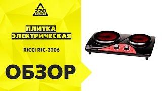 Обзор Плитка электрическая RICCI RIС 3106i, RIС 320