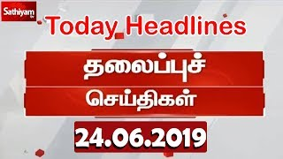 Today Headlines   இன்றைய தலைப்புச் செய்திகள்   Tamil Headlines   24.06.2019   Headlines News