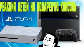Реакция детей на подареную(PS4, Xbox one) children's reaction to the gift (PS4, Xbox one)