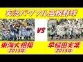 パワフル高校野球 東海大相模(2015)VS早稲田実業(2015) の動画、YouTube動画。