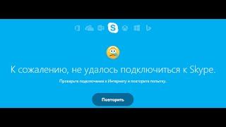 к сожалению, не удалось подключится к skype windows xp sp3 - решение(Не работает Skype в Windows XP Извиняюсь за качество звука, но другого микрофона не было( В общем, я говорил о windows..., 2015-12-10T18:22:26.000Z)