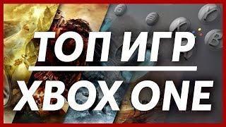 ОБЯЗАТЕЛЬНЫЕ ИГРЫ НА XBOX ONE | ТОП ИГР НА XBOX ONE!