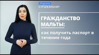 Гражданство Мальты 👉 Как получить паспорт Мальты за инвестиции? Обзор программы, стоимость, условия(, 2018-04-11T10:55:33.000Z)