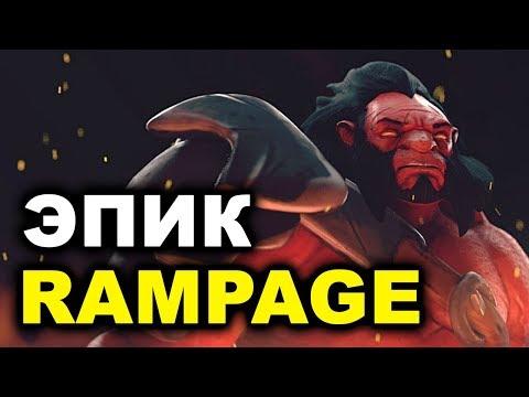видео: dota 2 rampage. 1 ТОПОР = 5 ТРУПОВ - axe