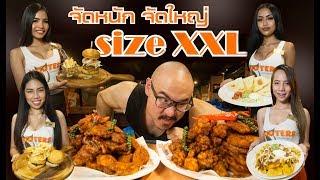 ใหญ่จัดเฮียบอก!! ไก่ทอดยักษ์ 500cc และอาหารไซส์ XXL แดกไม่อั้นที่ Hooters l นักกล้ามหมื่นแคล
