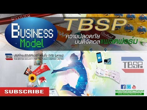 Business Model | TBSP ความปลอดภัยบนดิจิตอลแพลตฟอร์ม #28/02/18