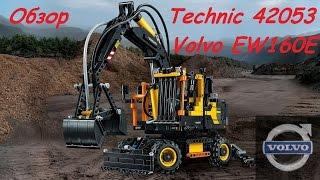 Пневматический экскаватор Volvo EW160E Lego Technic 42053 - Обзор, распаковка, сборка/ Review