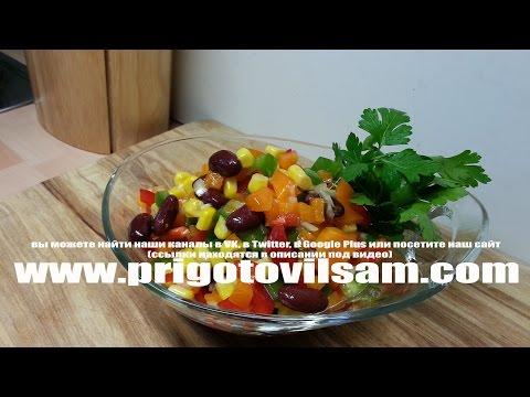 Кукурузно-фасолевый салат