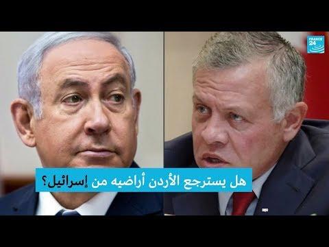 هل يسترجع الأردن أراضيه من إسرائيل؟  - نشر قبل 4 ساعة