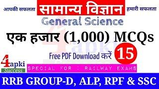 Science top 1000 MCQs (Part-15)   Railway Special   Railway Group D, ALP, RPF   4apki Success