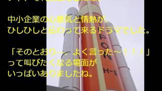 http://iihito1954.seesaa.net/article/431446924.html 下町ロケットが...