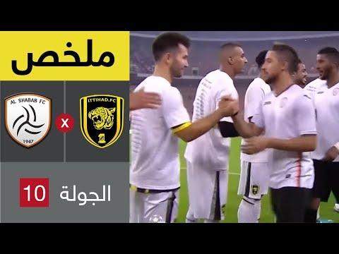 ملخص مباراة الاتحاد و الشباب في الجولة 10 من الدوري السعودي للمحترفين