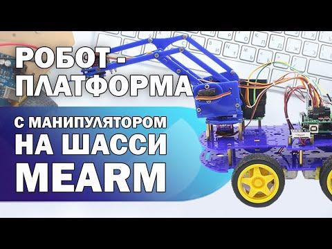 Cборка робот-платформы с манипулятором на шасси MeArm на базе Arduino UNO