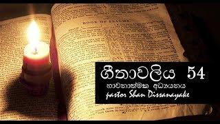 ගීතාවලිය 54 | Geethavaliya 54 | psalms 54